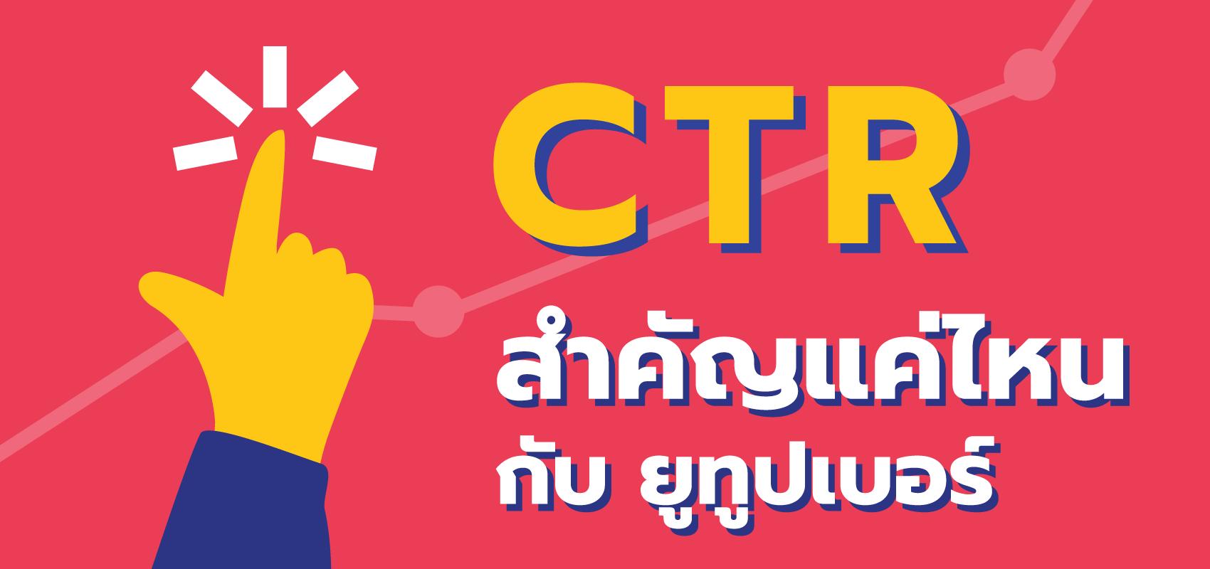 ค่า ctr คืออะไร