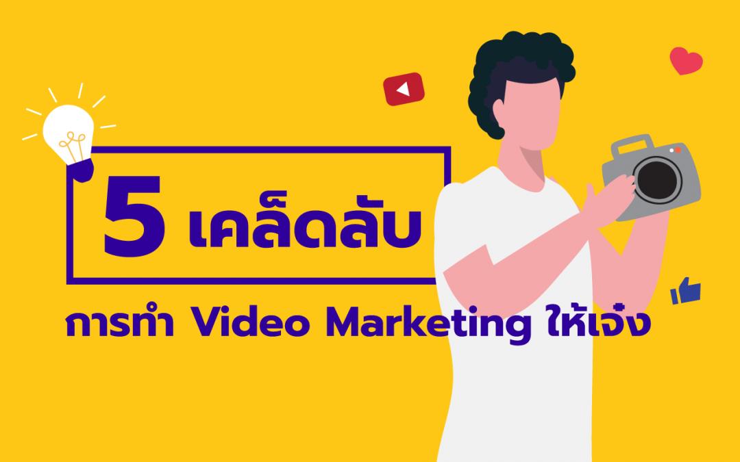 ทำ Video Marketing ใน 5 ขั้นตอน