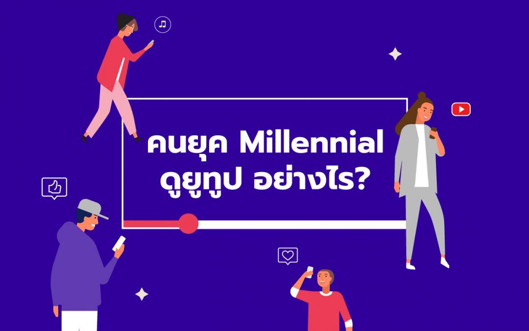สถิติคนดู YouTube กับ พฤติกรรมคน Millennials